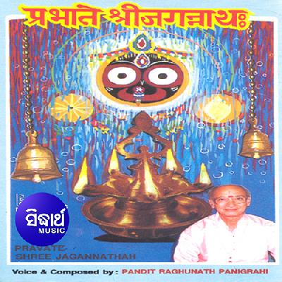 Pravate Shree Jagannatha