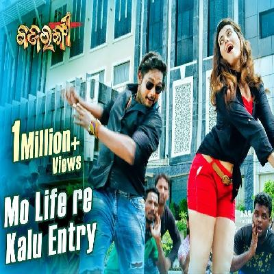 mo-life-re-jebethu-tu-kalu-entry