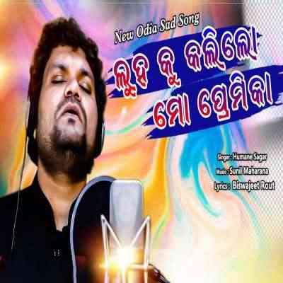 Luha Ku Kali Lo Mo Premika - Sad Song (Human Sagar) All Original Motion Track Songs Added