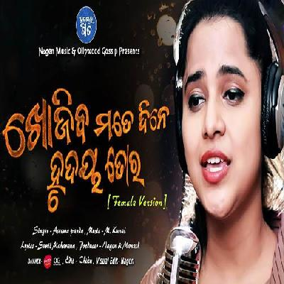 Khojiba Mote Dine Hrudayara Tora - Female Version - Sad Song (Asima Panda)