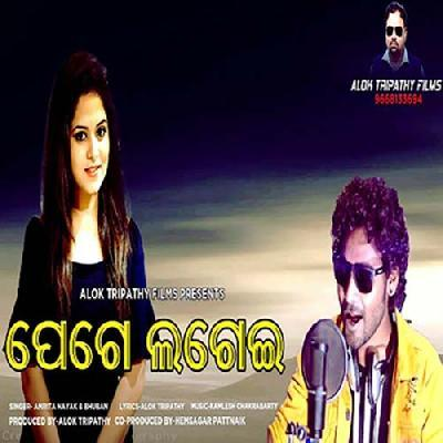 Pege Lagei (Bhuban, Amrita Nayak) All Original Motion Track Songs Added